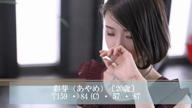 「彩芽(あやめ)MOVIE」05/15(火) 17:21 | 彩芽(あやめ)の写メ・風俗動画