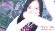 「激・まだ舐めたくて学園ななせちゃん」おっぱいだし★」05/20(日) 02:07   ななせの写メ・風俗動画