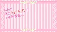 「なつな❤榮倉奈々似の19歳♪〔19歳〕   現役女子学生」05/23(05/23) 00:00   なつなの写メ・風俗動画