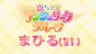 「【特選級!超絶癒し】清純天使♪♪」05/23(水) 00:53 | まひるの写メ・風俗動画