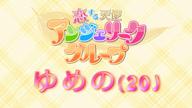 「【グラドル級フェイス】小柄に巨乳☆彡」05/25(金) 00:53 | ゆめのの写メ・風俗動画