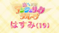 「【清楚なG級♪】グラドル天使☆彡」05/26(土) 03:53 | はすみの写メ・風俗動画