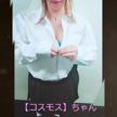 「人気急上昇中【コスモス】ちゃん」05/27(日) 02:30 | コスモスの写メ・風俗動画