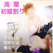 「初姫割り」06/01(金) 20:52 | くまの写メ・風俗動画