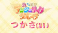 「激カワ♪指名率トップクラスの超ポテンシャル!」06/08(06/08) 22:56 | つかさの写メ・風俗動画