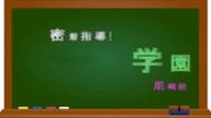 「ミニマムボディのロリ天使!!【せな】ちゃん♪」06/13(水) 23:10   せなの写メ・風俗動画