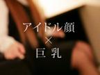 「★【アイドル系】★【ロリ系】★【巨乳】★素晴らしいです!!可愛らしいドMちゃん♪」06/18(月) 04:01 | 青山ひなの写メ・風俗動画
