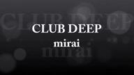 みらい|CLUB DEEP