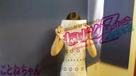 「才色兼備なお姉さん」06/19(06/19) 15:35 | ことねの写メ・風俗動画