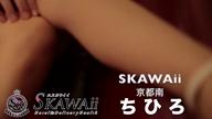 ちひろ|Skawaii(エスカワ)京都南インター