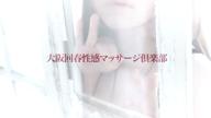 さつき 大阪回春性感マッサージ倶楽部