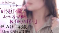 岬みほ|五十路マダム金沢店(カサブランカグループ)