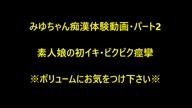 「【完全生】※うぶマン潮吹き※ロリ巨乳淫乱娘」06/23(土) 12:54 | みゆの写メ・風俗動画