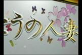 「現役AV嬢【礼央-れお】奥様」06/23(土) 21:27   礼央-れおの写メ・風俗動画