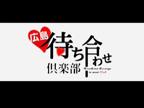 「あさひちゃん-待ち合わせ倶楽部-」07/03(火) 18:13 | 旭(あさひ)の写メ・風俗動画