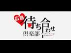 「あいなちゃん-待ち合わせ倶楽部-」07/03(火) 18:12 | 愛菜(あいな)の写メ・風俗動画