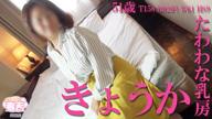 「妻天梅田店 きょうか奥様 51歳」08/10(木) 19:54 | きょうかの写メ・風俗動画