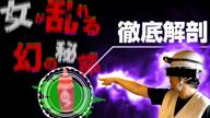 「オンナ乱れる幻の秘薬!?」07/10(火) 22:40   れいこの写メ・風俗動画