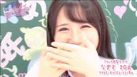 「お願い!舐めたくて学園【なぎさ】」07/10(火) 23:46 | なぎさの写メ・風俗動画