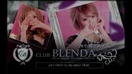 篠崎 ほのり|club BLENDA(ブレンダ)西中島・新大阪店