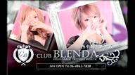 夢咲 まゆみ club BLENDA(ブレンダ)西中島・新大阪店