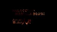 「経験が物語るバリエーション豊富な濃厚プレイ」07/18(水) 09:13   はなの写メ・風俗動画