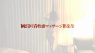 こすず|横浜回春性感マッサージ倶楽部