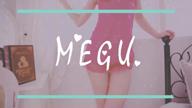 「美人奥様!めぐ新作動画♡2018/07/20新着!」07/20(金) 09:43 | めぐ※スタイル抜群の写メ・風俗動画