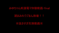 「【完全中出し】※削除前※うぶマン潮吹き動画!!」07/28(土) 19:52   みゆの写メ・風俗動画