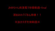 「【完全中出し】※削除前※うぶマン潮吹き動画!!」07/29(日) 19:52   みゆの写メ・風俗動画