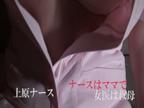 「ナースの顔面騎乗を堪能!」08/01日(水) 12:05   上原ナースの写メ・風俗動画