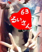 「☆GHRオフィシャル動画投稿☆」08/03(金) 16:36 | 五反田GHRの写メ・風俗動画