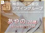 「清楚・上品・魅惑の瞳♪」08/07(08/07) 03:45 | あやのの写メ・風俗動画