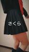 「清楚系スタイル抜群美少女『さくらちゃん』ムービー♪」08/09(木) 17:17   さくらの写メ・風俗動画