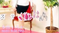 「【京都性感エステはんなり】モデル級美ボディ」08/14(火) 14:20 | 本田 いちかの写メ・風俗動画