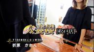 「折原かれん紹介動画」08/14日(火) 18:00   折原かれんの写メ・風俗動画