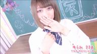 「ゆうみ(イチャ×2Fカップ)」08/14(火) 19:00 | ゆうみ(イチャ×2Fカップ)の写メ・風俗動画
