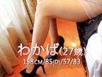 「絶品☆Sexy bodyで、街ゆく男性の視線を釘付け!!」08/16(木) 02:45 | わかばの写メ・風俗動画