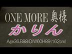 「天然美カワ奥様『かりん』奥様」08/16(木) 09:26 | かりんの写メ・風俗動画