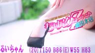「尽くし上手などエロ娘るいちゃん」08/16(木) 16:10   るいの写メ・風俗動画