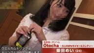 「エース社員「柴田めい」体験動画」08/17(金) 20:27 | 柴田めいの写メ・風俗動画