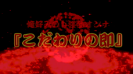 「【即ヤリ】or【濃厚 逆夜這い】 ★水川はな★」08/17日(金) 20:36 | 水川はなの写メ・風俗動画