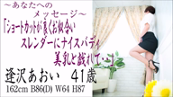 「アラフォー美乳&ナイスボディマダム♪」08/18(土) 10:05 | 逢沢あおいの写メ・風俗動画