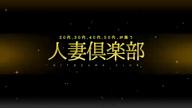 れいこ奥様【10/17入店】|福井の20代,30代,40代,50代が集う人妻倶楽部