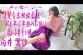 「笑顔がまぶしい四十路マダム」08/18(土) 14:05 | 向井美沙の写メ・風俗動画