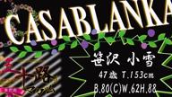 「優しく責められると私・・・」08/18(土) 16:05 | 笹沢小雪の写メ・風俗動画
