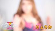 「カクテル岡山店 涼香ちゃん☆」08/18(土) 21:00 | 涼香-りょうか-の写メ・風俗動画