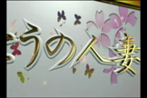 「ルックス抜群のエロイ身体が自慢!【優梨-ゆうり奥様】」08/18(土) 21:27   優梨-ゆうりの写メ・風俗動画