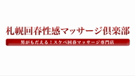 れいな|札幌回春性感マッサージ倶楽部
