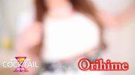「カクテル岡山店 織姫ちゃん☆」08/19(日) 20:06 | 織姫【おりひめ】の写メ・風俗動画
